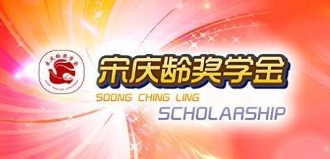 第十三届宋庆龄奖学金候选人名单公示  最新注册送体验金平台四学子入围