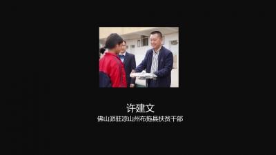2018美高梅娱乐官网扶贫先进典型视频档案(9):许建文