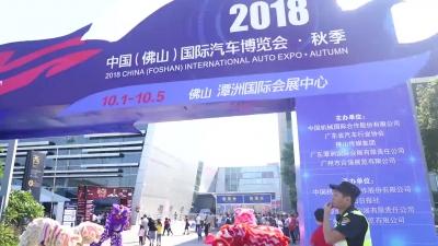 2018中国(佛山)国际汽车博览会·秋季首日花絮