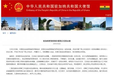 中国公民在加纳发生枪案:嫌犯开枪打死2名老乡并重伤1人