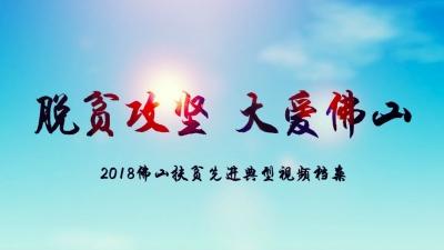 2018美高梅娱乐官网扶贫先进典型视频档案(6):梁卫国