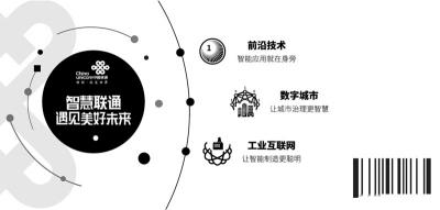 """探秘中国联通""""黑科技""""  智慧生活图景将亮相互联网+博览会"""