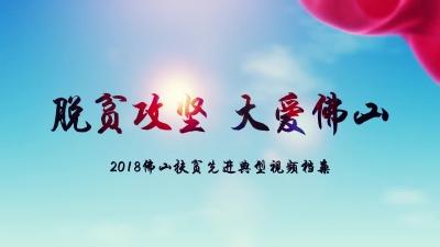 2018美高梅娱乐官网扶贫先进典型视频档案(3):黄志奇