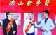 """香港""""绸缎大王""""黎时煖等5人成为佛山首批新乡贤"""