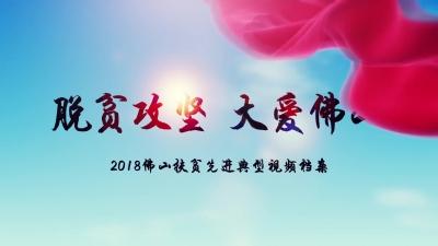 2018美高梅娱乐官网扶贫先进典型视频档案(4):黄涛