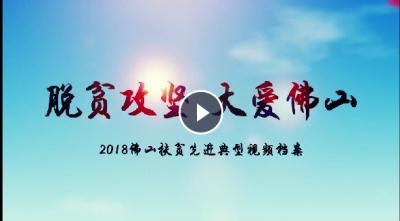 2018美高梅娱乐官网扶贫先进典型视频档案(1):张子恺