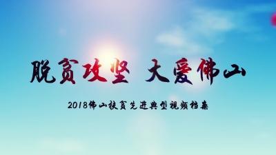 2018美高梅娱乐官网扶贫先进典型视频档案(5):赵志友