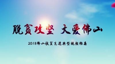 2018美高梅娱乐官网扶贫先进典型视频档案(8):李军