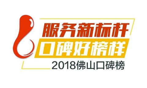2018最新注册送体验金平台口碑榜自荐申报通道已全面开启
