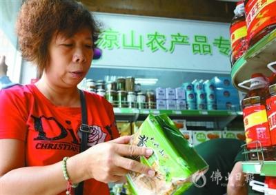 凉山特色农产品摆上佛山禅城专柜