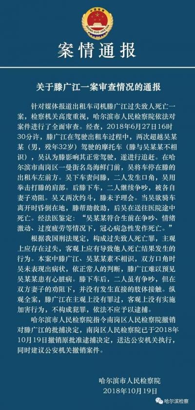 """哈尔滨检方通报""""的哥与人口角致死案"""":的哥不构成犯罪"""