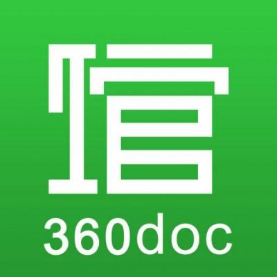 北京网信办约谈360doc个人图书馆:暂停服务限期整改