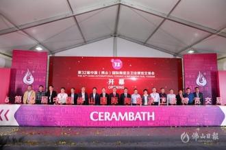 最新注册送体验金平台一张闪亮的名片!第32届中国最新注册送体验金平台陶博会今天正式开幕
