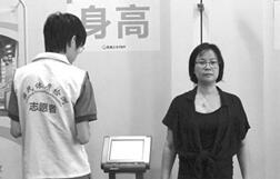 美高梅娱乐官网市民可免费享受体质检测