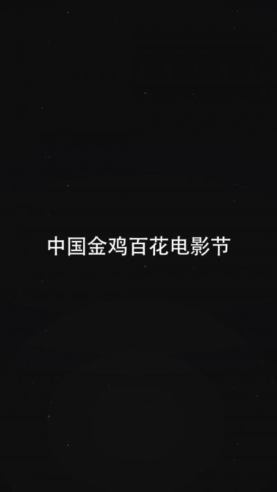 第27届中国金鸡百花电影节7大论坛 11月7日与你相聚美高梅娱乐官网●中欧中心