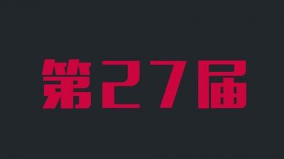 第27届中国金鸡百花电影节与你相约美高梅娱乐官网 7大高端学术论坛与你不见不散