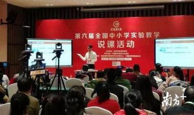 厉害了!2位顺德教师代表广东夺得两项全国大赛头奖