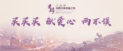 碧桂园推动产业、消费扶贫,将购买变公益