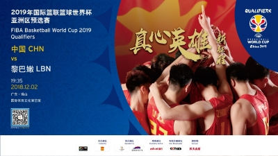 加油!2019年国际篮联篮球世界杯亚洲区预选赛下月2日美高梅娱乐官网开打!