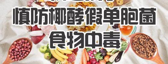 广东省市监局发布消费提醒:慎防椰酵假单胞菌食物中毒