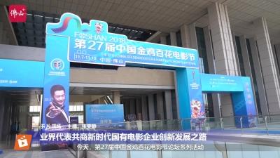 视频直击 | 中国国有电影企业创新发展之路