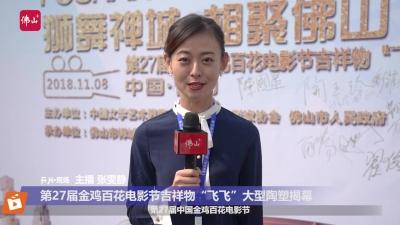第27届金鸡百花电影节吉祥物《飞飞》大型陶塑揭幕