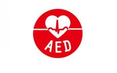 不是玩笑!这个问题性命攸关:你知道AED是什么吗?
