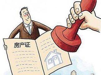 顺德:存量房抵押登记业务统一调整为区级部门受理