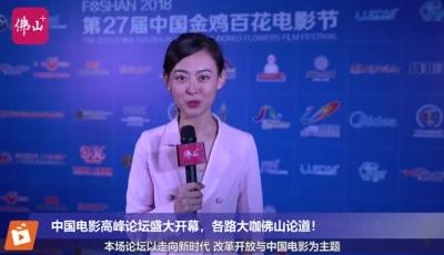 视频|中国电影高峰论坛佛山开幕