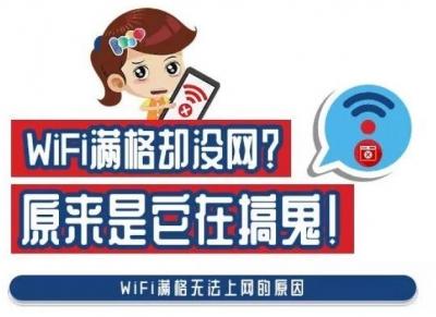 WiFi信号满格却连不上网,原来是它在搞鬼!