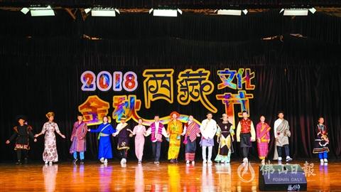唱藏歌跳藏舞秀民族服饰 佛山一中举办金秋西藏文化节