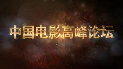 中国电影高峰论坛等七大学术论坛今天上午正式启幕