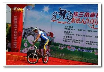 大良:自行车嘉年华倡导绿色出行