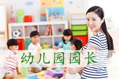 最新注册送体验金平台两位幼儿园园长荣获省德育大赛综合一等奖