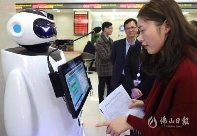"""24小时在岗服务!佛山首个交感互动式政务机器人正式""""上岗"""""""