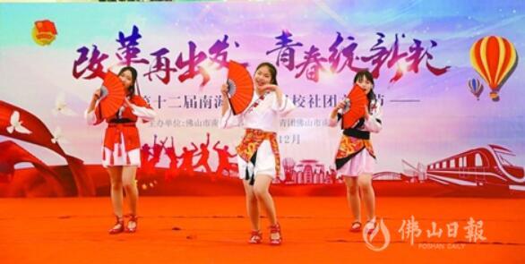 第十二届南海区直属学校社团文化节举行
