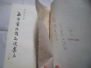 孟浩 张弘书画作品在祖庙展出 展至12月22日