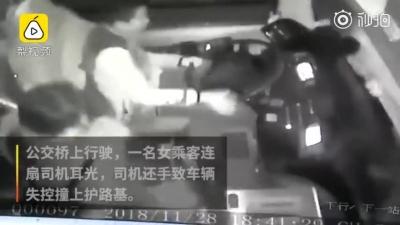 贵州毕节:司机被扇耳光还手 公交车险些坠桥
