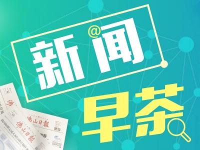 新闻早茶|三龙湾与一环创新圈最新规划出炉