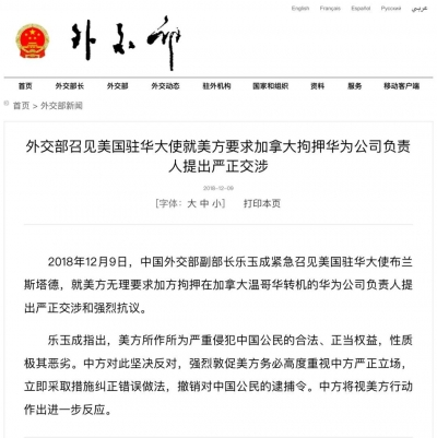 外交部紧急召见美国驻华大使:严正交涉,强烈抗议!