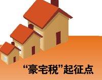 """新人注册送菜金的网址""""豪宅税""""起征点上调至16520.9元/平方米"""