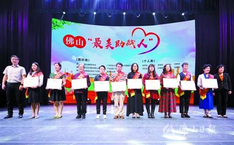 """10个组织和10名个人获评美高梅娱乐官网""""最美助残人"""""""