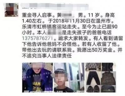 警方通报:浙江乐清失联男孩事件系家属蓄意策划