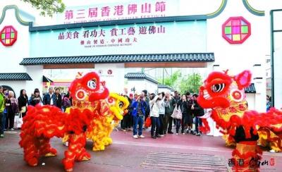 第三届香港·最新注册送体验金平台节在港举行 推动大湾区文旅互动交流