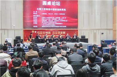 大国工匠与中国智造创新发展高峰论坛在美高梅娱乐官网举行