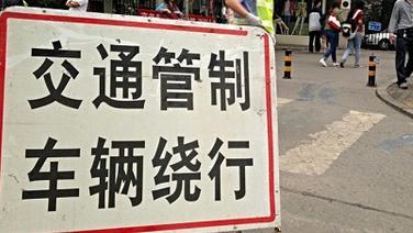 注意!广佛公路平地路段有交通管制,请注意绕行