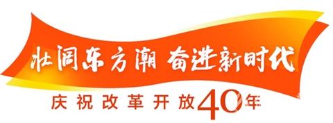 庆祝改革开放40周年  百城百县百企调研丛书出版