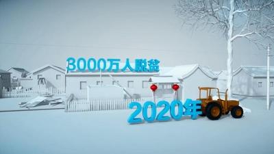 数说改革开放40年 | 40年减贫7.4亿人