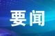 庆祝改革开放40周年大会18日举行 习近平将发表重要讲话