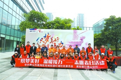浦发银行佛山分行联合桂城灯湖社区党委举办志愿者日活动